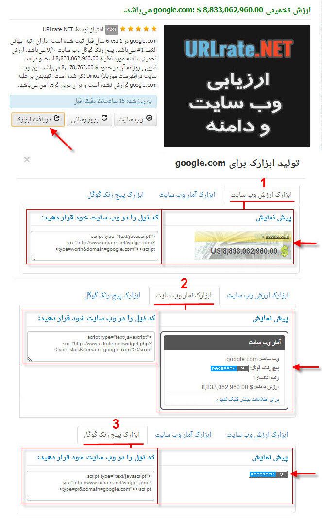 ابزارک نمایش پیج رنک گوگل الکسا و ارزش تخمینی وب سایت